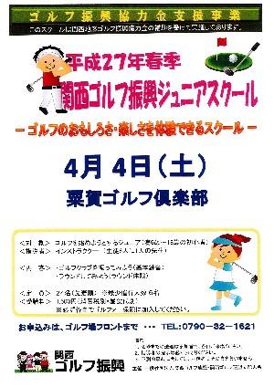 関西ゴルフ振興ジュニアスクール実施のお知らせ