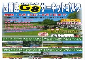 2015年度「西播磨G8サーキットゴルフ」開催のお知らせ