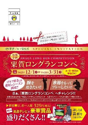 「粟賀ロングランコンペ」開催について