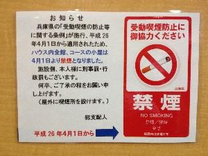 兵庫県受動喫煙防止条例施行4/1~