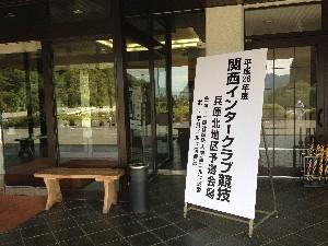 平成26年度関西インタークラブ競技兵庫北地区予選が開催されました。